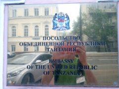 Посольство Танзании в Москве