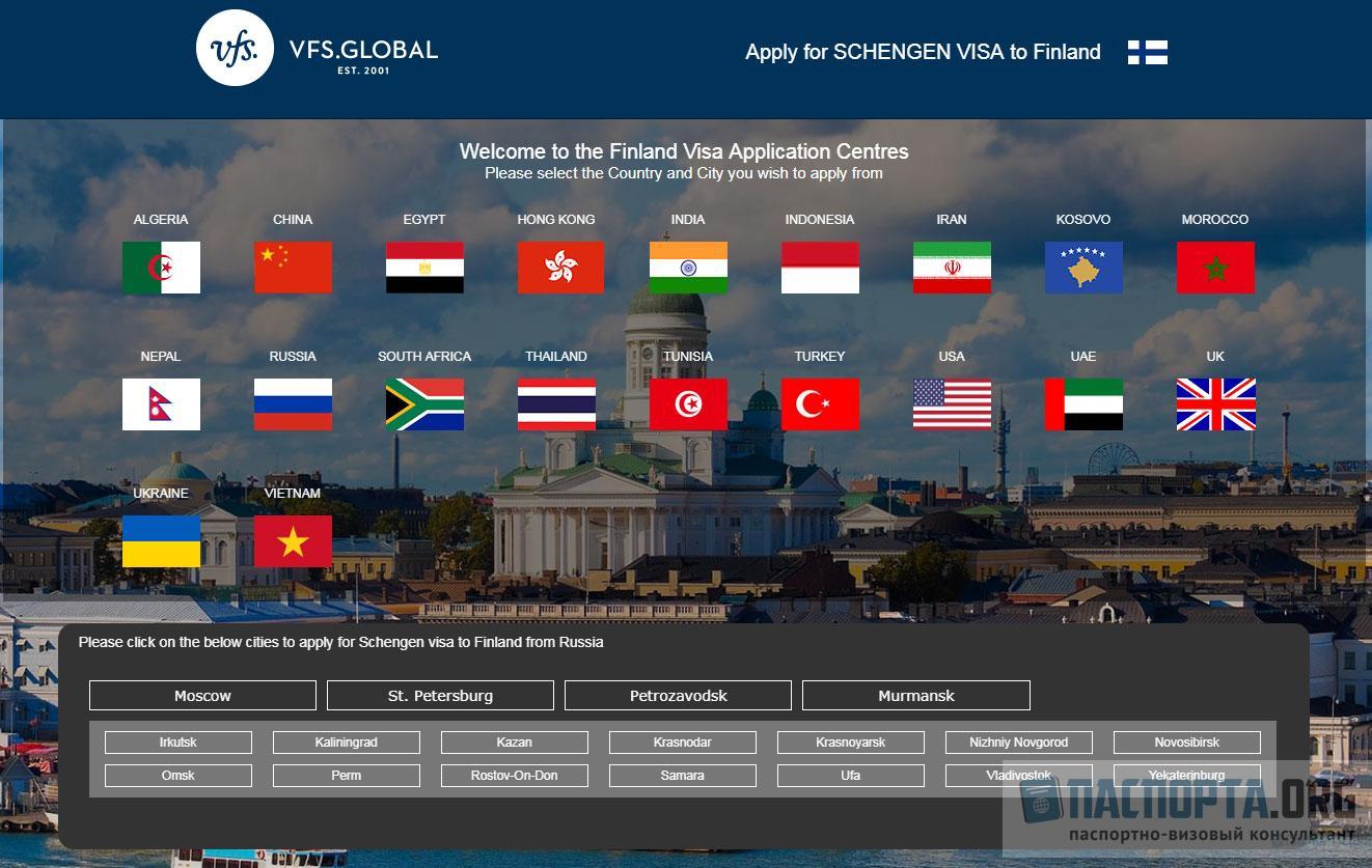 Авторизацию/регистрация на сайте визового центра - шаг 1
