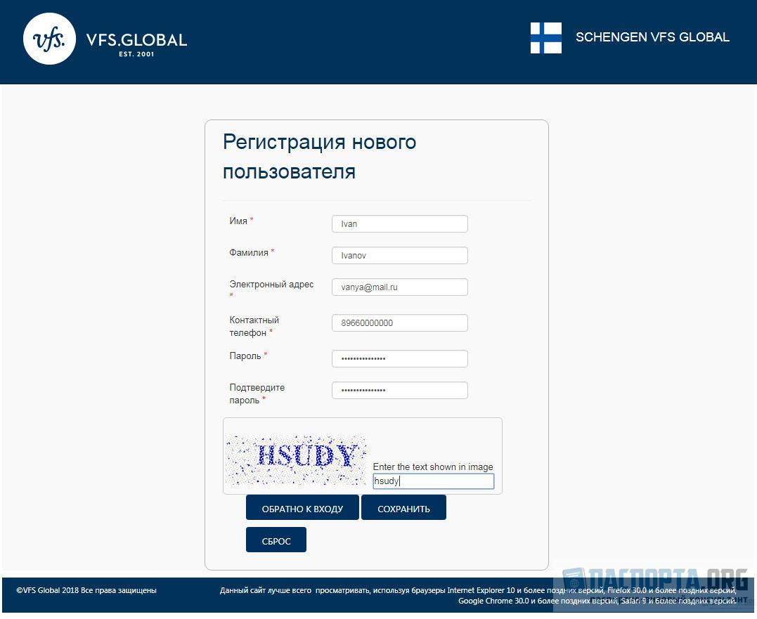 Авторизацию/регистрация на сайте визового центра - шаг 5