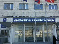 Управление по вопросам миграции ГУ МВД РФ по Волгоградской области