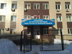 Управление по вопросам миграции МВД РФ по Брянской области
