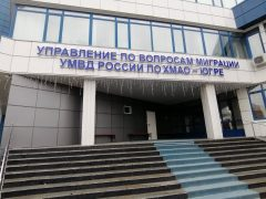 Управление по вопросам миграции МВД РФ по Ханты-Мансийскому автономному округу