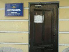 Управление по вопросам миграции МВД РФ по Калужской области