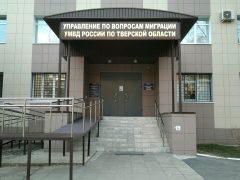 Управление по вопросам миграции МВД РФ по Тверской области