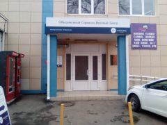 VFS Global Краснодар