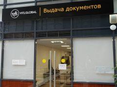 VFS Global Москва