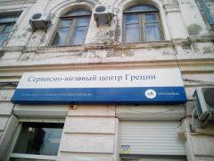 VFS Global Новороссийск