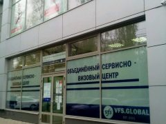 VFS Global Саратов