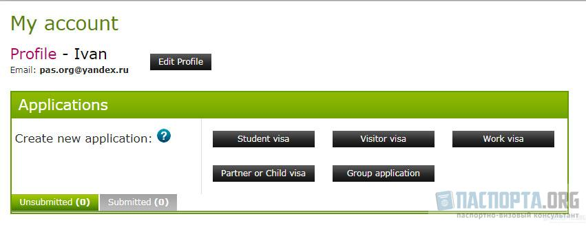 Виза в Новую Зеландию онлайн - шаг 5