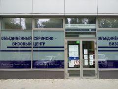 Визовый центр Австрии в Саратове