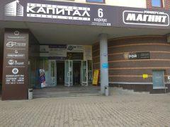 Визовый центр Австрии в Уфе
