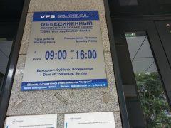 Визовый центр Болгарии в Красноярске
