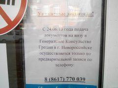 Визовый центр Болгарии в Новороссийске