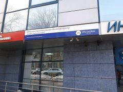 Визовый центр Болгарии в Самаре