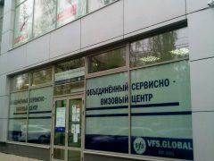 Визовый центр Болгарии в Саратове
