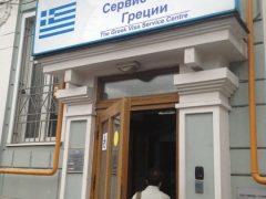 Визовый центр Греции в Москве