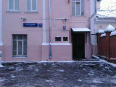 Посольство Гвинеи в Москве