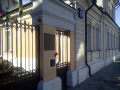 Посольство Брунея в Москве