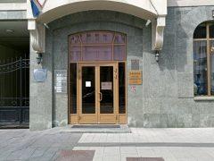Посольство Доминиканской Республики в Москве