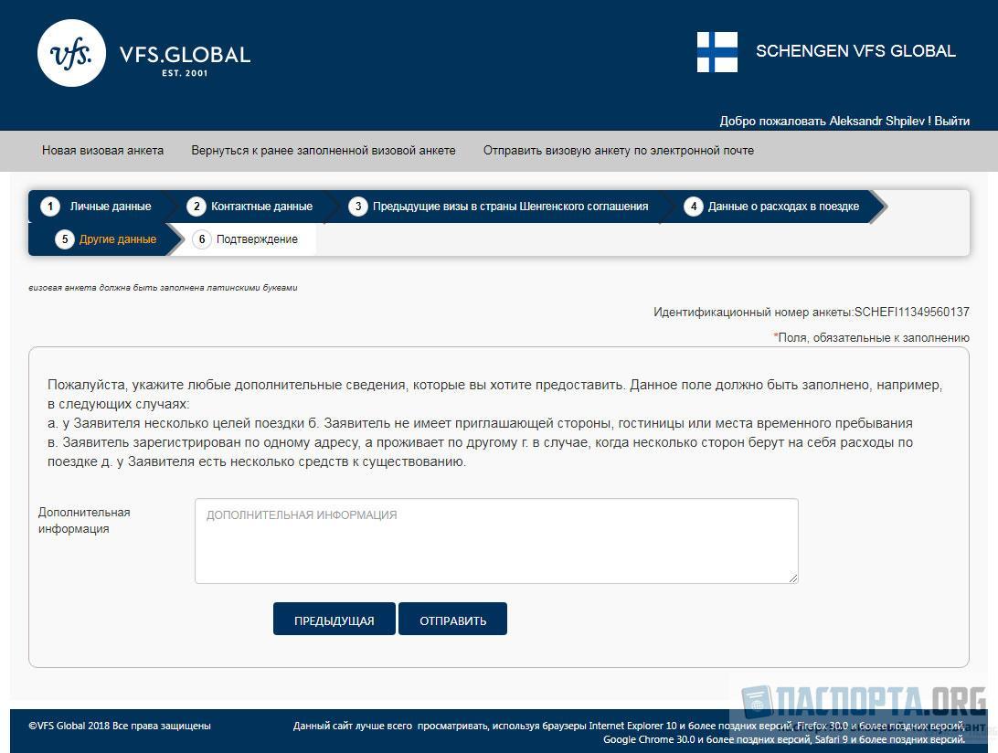Как заполнить анкету на шенгенскую визу онлайн - шаг 5