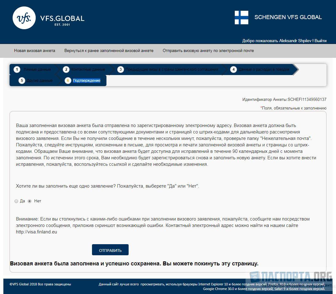 Как заполнить анкету на шенгенскую визу онлайн - шаг 6